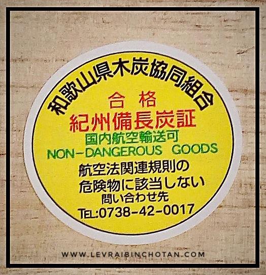Etiquette officielle Binchotan